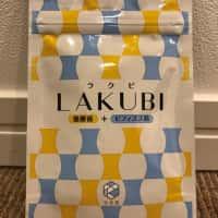 ラクビの痩せない口コミの真相|lakubiの胡散臭い広告に騙されるな!