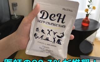 【2ヶ月半で−29kg】ホンマでっかTVで特集されたダイエットの意外な事実が神すぎる!